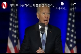 [자막] 바이든 해리스 대통령 선거 승리 명연설 / How Biden And Harris Won A Historic Election - Korean language