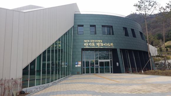 1.반기문 평화기념관.jpg