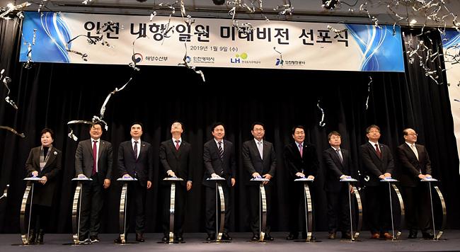 인천 내항 일원 미래비전 선포식-2018.1.9-(1).jpg