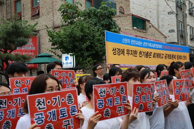 신천지 천안교회 성도들이 천기총에 공개토론을 촉구하는 시위에 참여하고 있다. .jpg