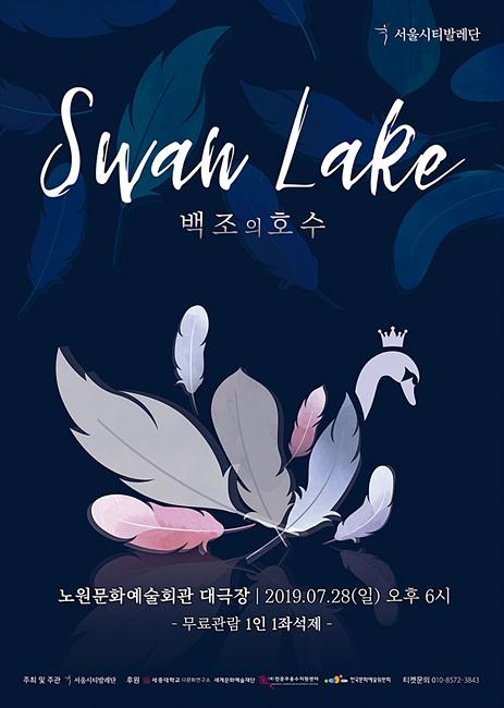 1 서울시티발레단의 명작 동화발레 '백조의 호수' 포스터.jpg