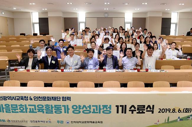 2번사진_인천시교육청_마을활동가(1).jpg