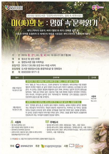 청천도서관 인문독서아카데미 운영.jpg