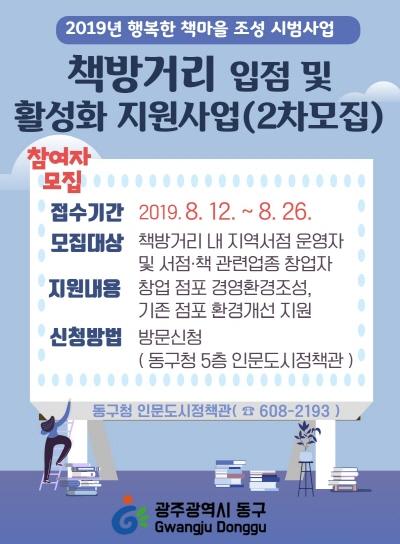 8.13 책방거리 사업참여자 모집(포스터).jpg