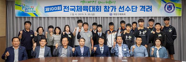 0921 계양구 체육회, 제100회 전국체육대회  출전 선수단 격려.jpg