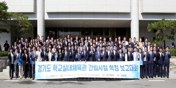 크기변환_190910 경기도 학교실내체육관 건립사업 확정 보고대회 개최.JPG