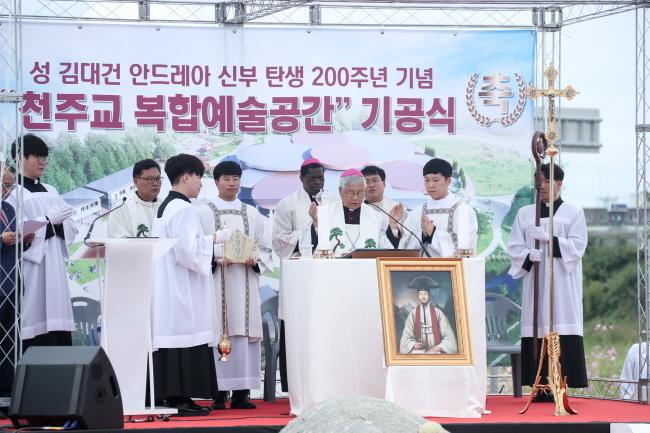 천주교복합문화공간조성사업기공식.jpg