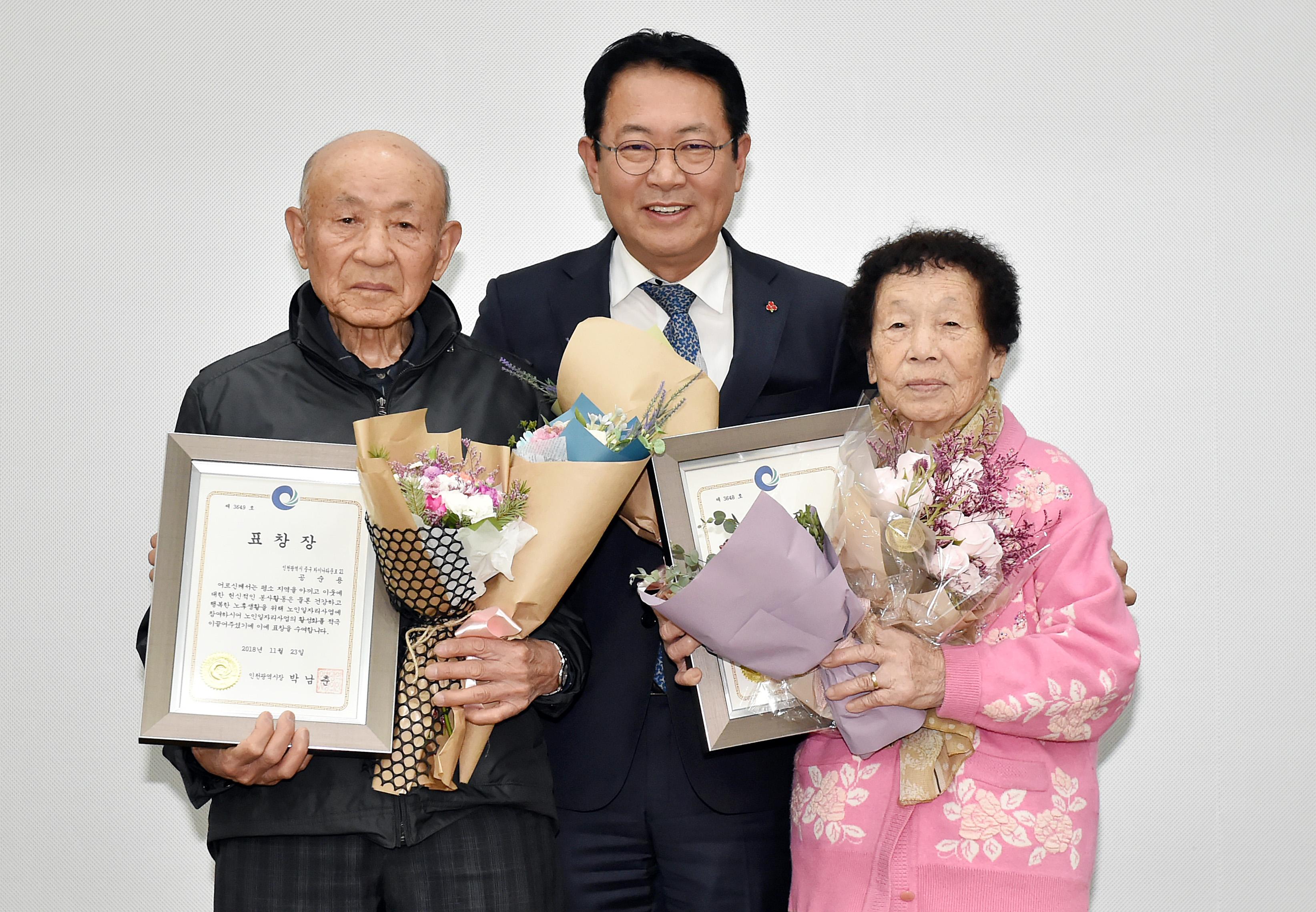 20181123. 2018년 노인일자리 수행기관 통합평가회에서 최장수 참여어르신에게 표창장 수여.JPG