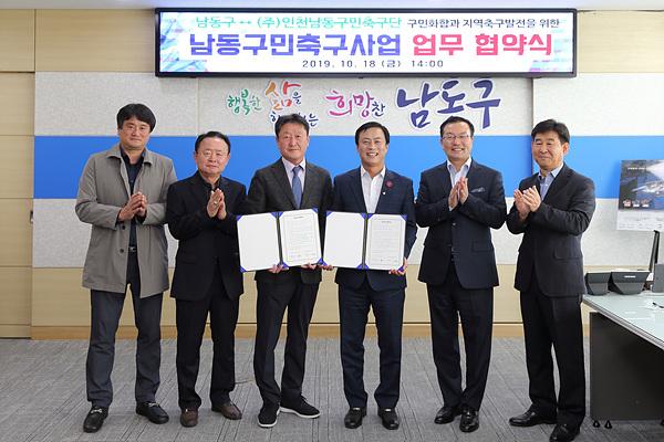 2019.10.18_남동구민축구사업_업무_협약식-1.jpg