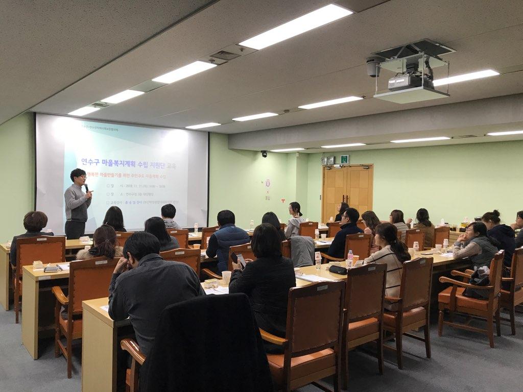 2019.11.22일자(연수구 마을복지계획 수립지원단 교육 실시).jpg