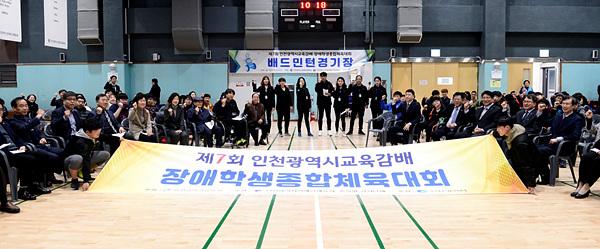 2번 인천시교육감배 장애학생종합체육대회 (2).jpg