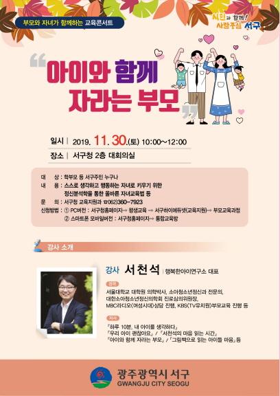 (191126)광주 서구, 「부모와 자녀가 함께하는 교육콘서트」개최.jpg