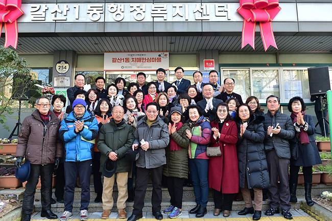 부평구 갈산1동 치매안심마을 선포식2019-12-19 (12).jpg