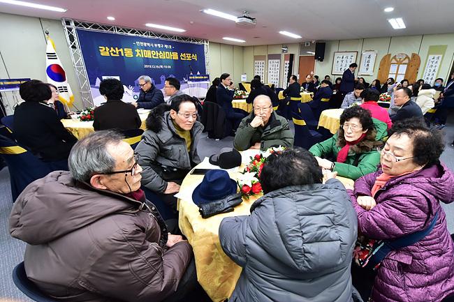 부평구 갈산1동 치매안심마을 선포식2019-12-19 (2).jpg