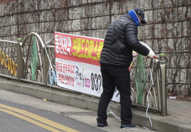 3.불법현수막 주민수거 보상제.jpg