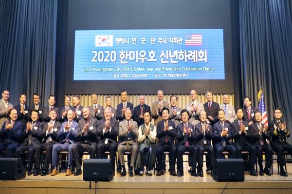 [크기변환]사진_01-11-01-3_평택시,_2020_한미우호_신년하례회_개최.jpg