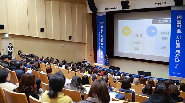 추1-1.부천시가+지난+9일+평생학습+사업설명회를+개최했다..jpg