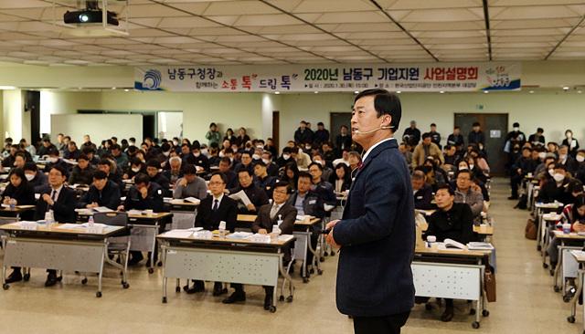 (1)_2020년_남동구_기업지원_사업설명회-1.jpg