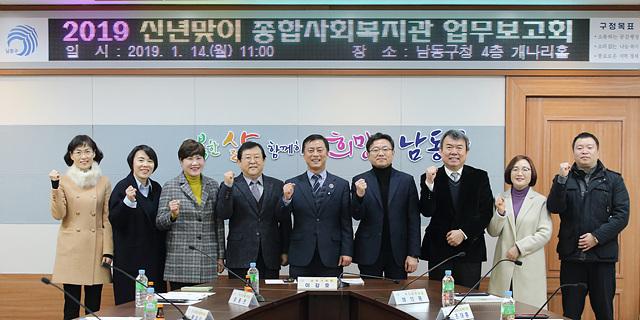 (1)_2019_신년맞이_종합사회복지관_업무보고회.jpg