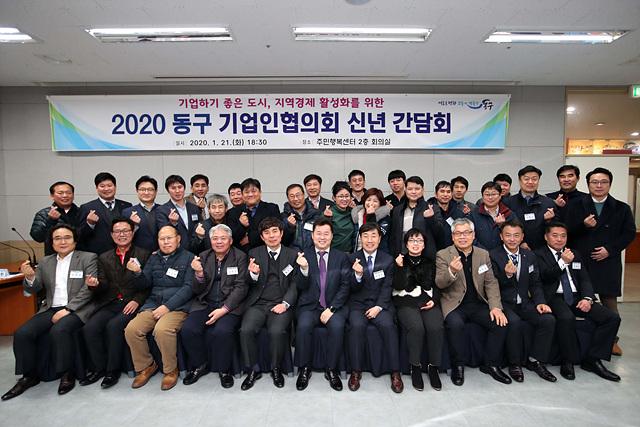 3. 동구_기업인협의회_신년_간담회1.jpg