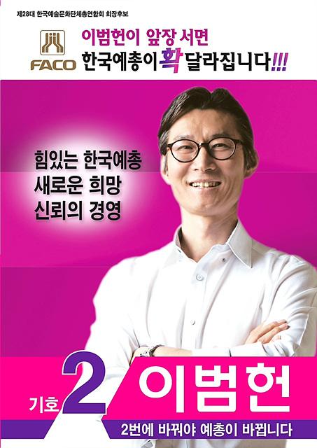 제28대 한국예술문화단체총연합회 이범헌 회장후보1.jpg