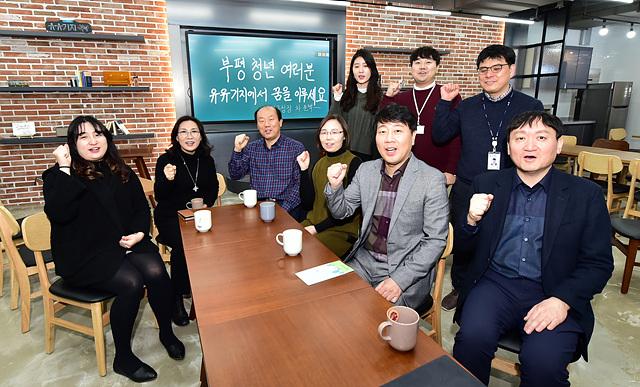 차준택 부평구청장 유유기지 부평 방문 2020-02-05 (15).jpg