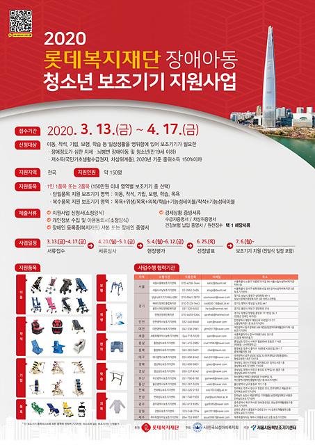 인천광역시보조기기센터 포스터.jpg