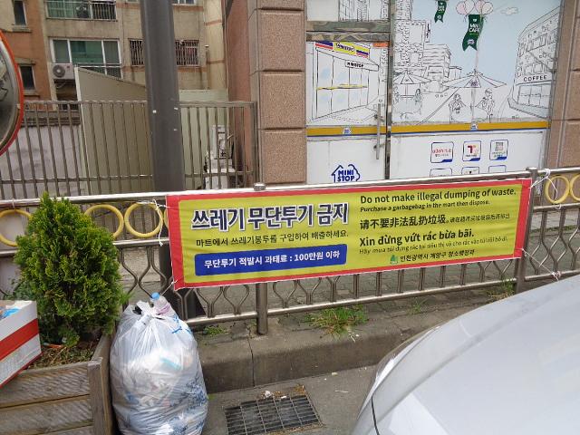 0427 계양구, 외국인 무단투기 예방 홍보 실시 (1).jpg