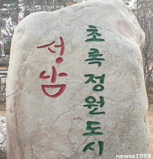 성남시초석.jpg