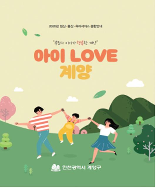 """0513 계양구, 임신․출산․육아 종합안내책자 """"아이 LOVE 계양""""제작.jpg"""