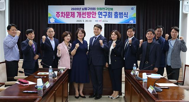 2020.5.20 주차문제 개선방안 연구회 출범식23.jpg