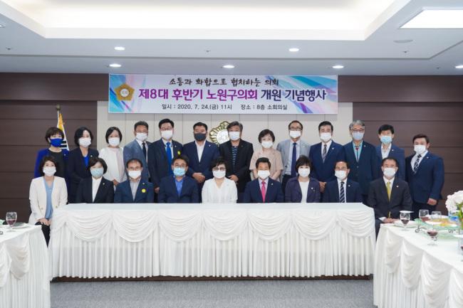 2020.07.24. 제8대 후반기 노원구의회 개원 기념행사-60.jpg