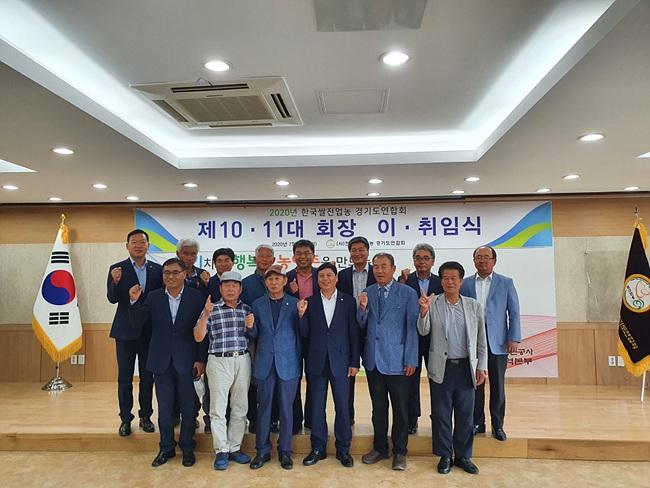 200728김인영 위원장,한국쌀전업농경기도연합회 회장 이취임식 참석사진2.jpg