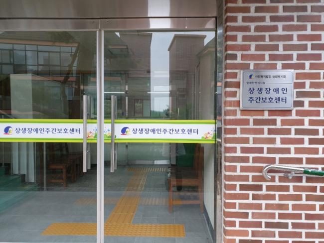 추가 02- 여주시, 상생장애인주간보호센터 개소.jpg