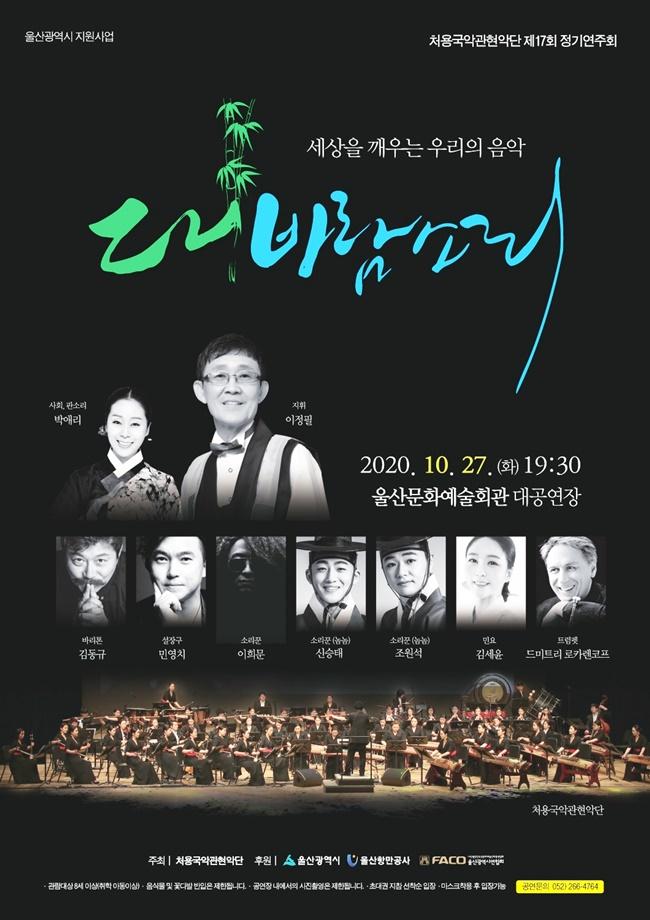 처용국악관현악단의 '대바람소리' 정기연주회 포스터.jpg