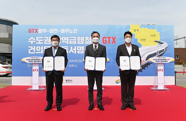 (기획) 여주․이천․광주 세 도시 시장, GTX 건의문 공동서명식 가져 (1).jpg
