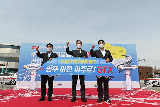 (기획) 여주․이천․광주 세 도시 시장, GTX 건의문 공동서명식 가져 (2).jpg