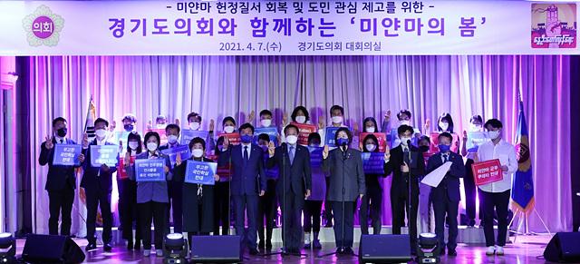 210407 장현국 의장, 미얀마 민주주의 촉구하는 미얀마의 봄 개최 (1).jpg