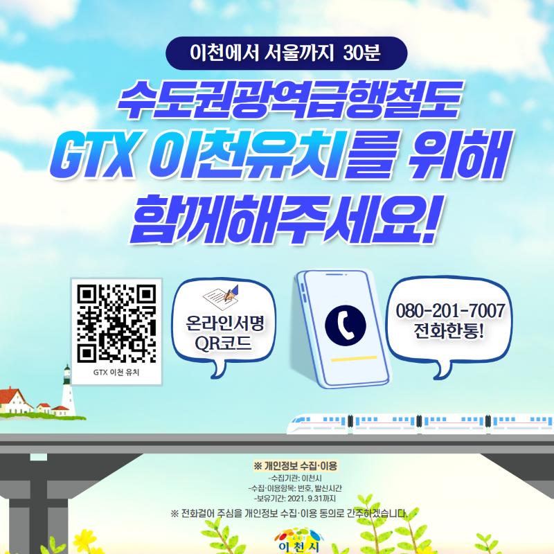 GTX 이천유치 서명(1안).png